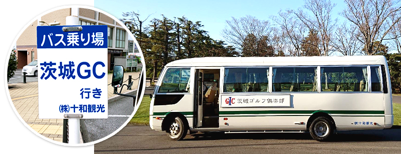 茨城ゴルフ倶楽部 クラブバスとバス乗り場